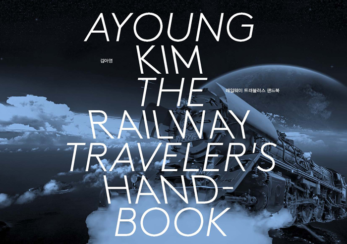 railway_cover